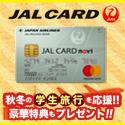 <font color=#ff009b>学生のJALカード!</font>JALカード navi