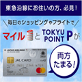 JALカード TOKYU POINT ClubQ(旧JALカード TOP&ClubQ)のバナー