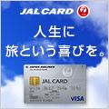 JALカード(Visa)のバナー