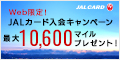 JALカード(JCB)