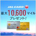 JALカード(JCB)のポイント対象リンク