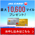 ≪PC限定案件≫【JALカード(JCB)】クレジットカード発行モニター