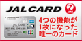 JALカード(SUICA)