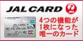 JALカード(SUICA)のポイント対象リンク