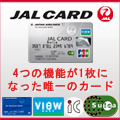 JALカード(SUICA)のバナー