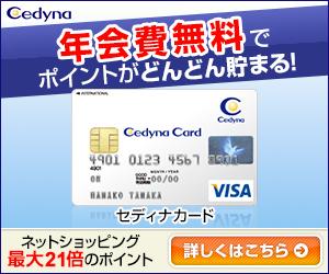 【セディナカード】クレジットカード発行モニター
