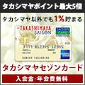 タカシマヤセゾンカード(キャッシングご利用可能枠あり)のバナー