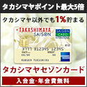 タカシマヤカードカード受取後最短7日間でポイントGET!