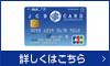 【JCB OS(AMCカード)】カード発行