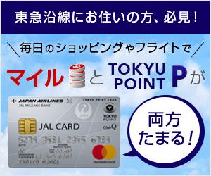 【JALカード TOKYU POINT ClubQ】クレジットカード発行モニター