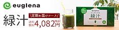 ユーグレナ・ファームの緑汁 1week初回お試しセット