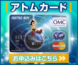 【セディナ/アトムカード】クレジットカード発行モニター