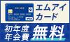 【MIカード】カード発行