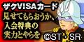 三井住友カード【ザクVISAカード】