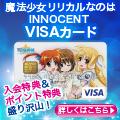魔法少女リリカルなのはINNOCENT VISAカード
