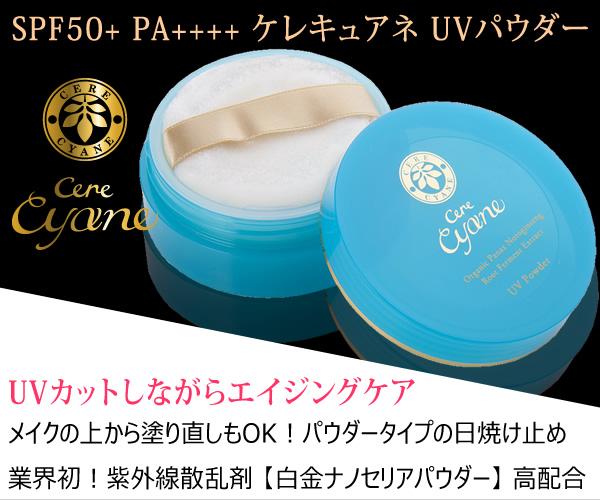 【ケレキュアネ UVパウダー】商品モニター