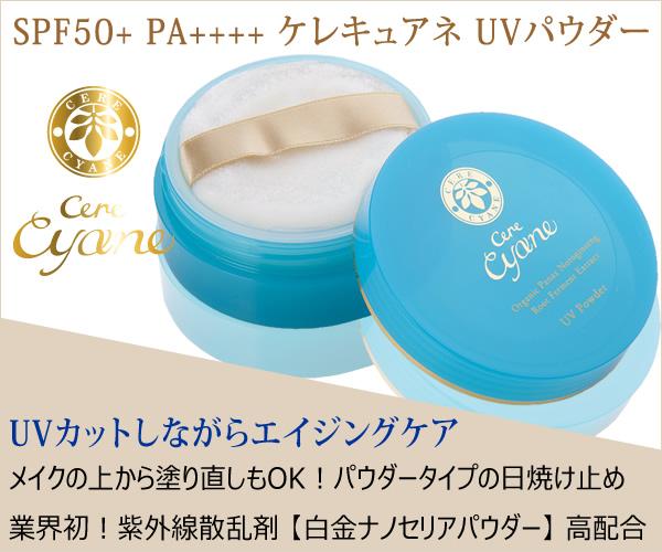 SPF50+ PA++++【ケレキュアネ UVパウダー】商品モニター