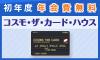 【コスモ・ザ・カード・ハウス】カード発行