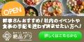 オードブルデリバリーサイト【絶品デリ】