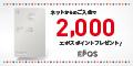 【4/30まで限定UP!】エポスカード