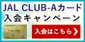JALカード<CLUB-Aカード>