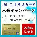 JALカード(CLUB-Aカード)のバナー