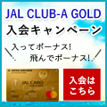 JALカード(CLUB-Aゴールドカード)のバナー