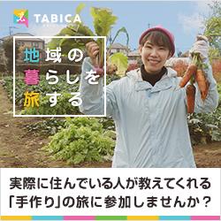 【TABICA】予約申込のバナー