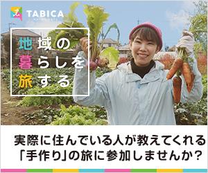 《地域の暮らしを旅する》【TABICA】体験モニター