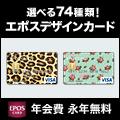 エポスデザインカード(※キャッシングご利用可能枠あり)