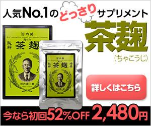 無理なくスッキリのお通じサプリ【茶麹(ちゃこうじ)】商品モニター
