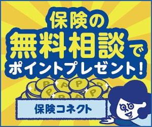 【保険コネクト】無料面談モニター