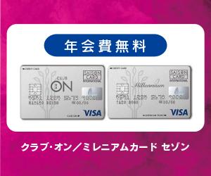 【クラブ・オン/ミレニアムカード セゾン】クレジットカード発行モニター