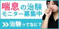 【喘息治験ボランティア】無料会員登録モニター