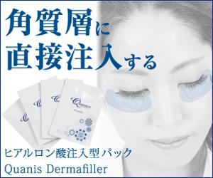 ヒアルロン酸注入型パック【クオニス ダーマフィラー】商品モニター