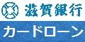 滋賀銀行カードローンのポイント対象リンク