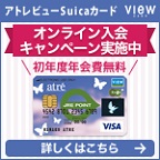 アトレビューSuicaカード