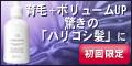 スカルプニュートリションエッセンス【定期購入】
