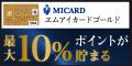 MIカード(エムアイカード) ゴールド