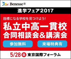 【ベネッセ進学フェア2017】新規来場申込モニター