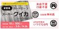 北日本銀行カードローン スーパークイカのポイント対象リンク