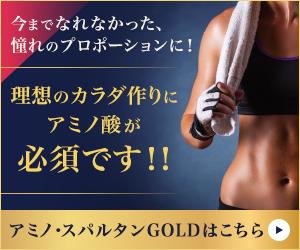 【100%還元】アミノスパルタンgold