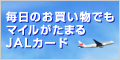 JALカード(旅RUNキャンペーン)