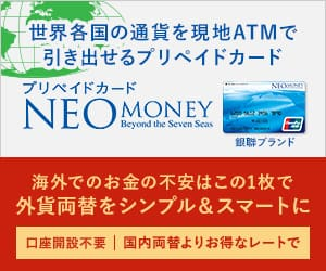 シンプル&スマートなプリペイドカード【NEOMONEY銀聯】カード発行モニター