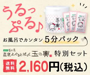 【豆乳よーぐるとぱっく玉の輿】特別セット初回購入モニター