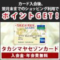 タカシマヤセゾンカード(カード発行後の利用)のバナー