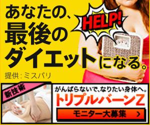 トリプルバーンZ【ダイエットセンター】エステ体験モニター