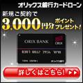 オリックス銀行カードローンのバナー