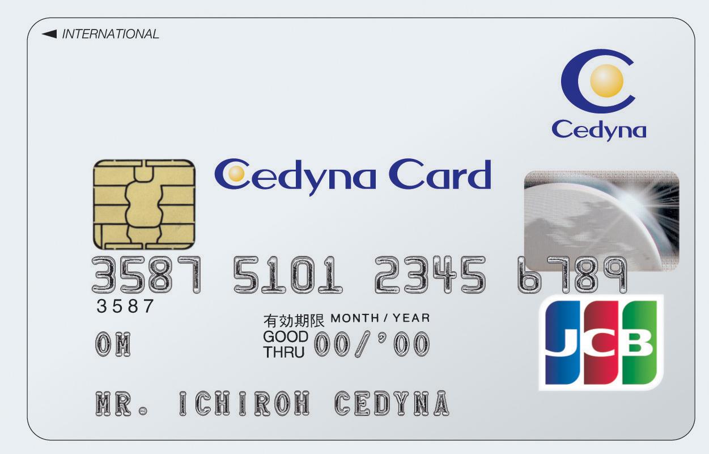 セディナカード券面画像