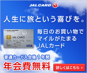 JALカード(ショッピングマイル・プレミアム付帯)